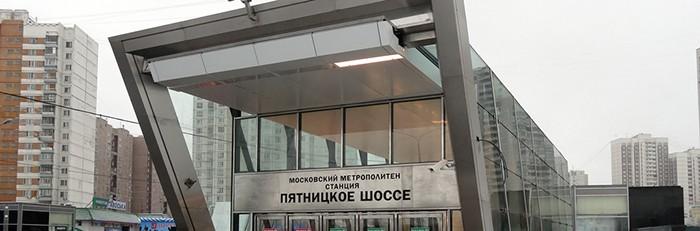 Фотосъемка у метро Пятницкое шоссе