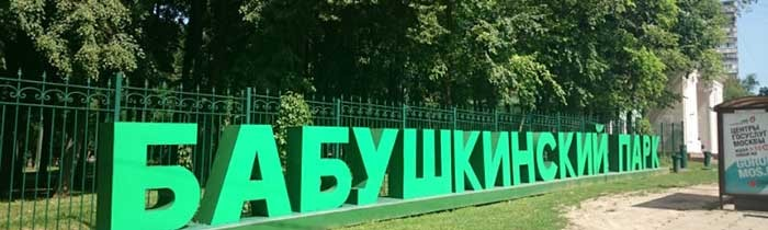 Фотосъемка у метро Бабушкинская