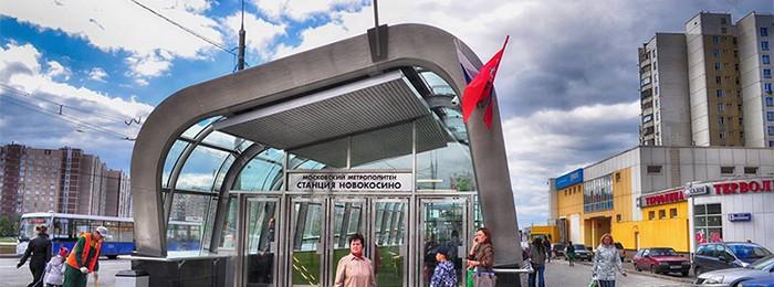Фотосъемка у метро Новокосино